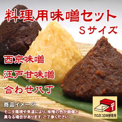 料理用味噌セット