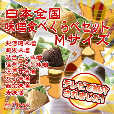 日本全国味噌食べくらべセットMサイズ