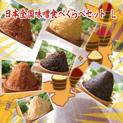 日本全国味噌食べくらべセットLサイズ