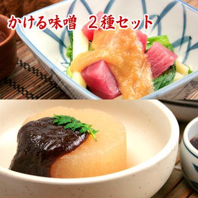 かける味噌・アソートセット