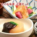 かける味噌・2種セット かける味噌・柚子 かける味噌・田楽