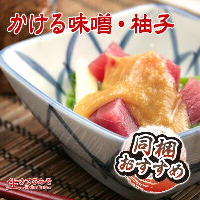 調味味噌・柚子味噌