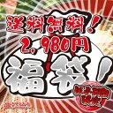 日本選手応援福袋 2,980円 送料無料