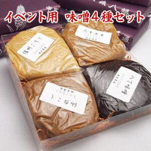 新年会 用味噌4種類セット 白味噌 赤味噌 合わせ味噌