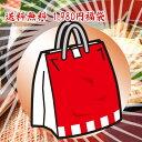 自分で作れる2020年福袋 1,980円