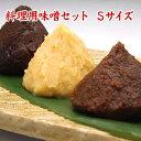 料理用味噌3種類セット Sサイズ300g 1,000円 料理に使いやすいお味噌3種のセット 合せ八丁 江戸甘みそ 西京みそ 合計300g 調味料 みそ …