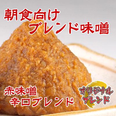 赤味噌汁ベース・朝食ブレンド味噌