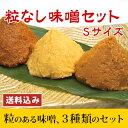 【粒なし味噌セット Sサイズ420g】送税込1000ポッキリ粒のないスッキリなめらかなお味噌のセット。日本一の味噌どころ…