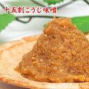 十五割こうじ味噌 450g 店長手仕込み 粒味噌 赤味噌 米麹味噌 国産味噌 15割糀 食品 調味料 みそ 米みそ