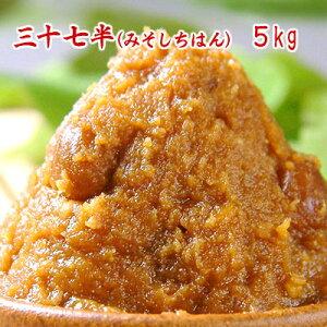 【送料無料】【smtb-t】 特製合わせ味噌 三十七半(みそしちはん) 5kg 麹みそ 粒みそ 中辛口みそ 赤みそ ブレンドみそ 食品 調味料 みそ 合わせみそ 味噌汁