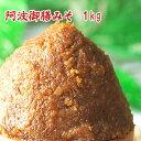 阿波御膳みそ 1kg 米味噌 赤味噌 甘口味噌 麹味噌 粒味噌