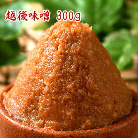 【ネコポス可】 越後味噌 300g 辛口味噌 赤味噌 麹味噌 粒味噌 食品 調味料 みそ 米みそ