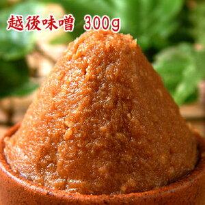 【楽天出店18周年 感謝月間】 越後味噌 300g 【ネコポス可】 辛口味噌 赤味噌 麹味噌 粒味噌 食品 調味料 みそ 米みそ