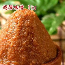 越後味噌 1kg 麹味噌 粒味噌 赤味噌 辛口味噌 食品 調味料 みそ 米みそ