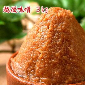 越後味噌 3kg つぶ味噌 あか味噌 からくち味噌 こうじ味噌 食品 調味料 みそ 米みそ