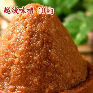 越後味噌 10kg 【送料無料】【smtb-t】 辛口味噌 赤味噌 麹味噌 粒味噌 業務用サイズ10kg 食品 調味料 みそ 米みそ
