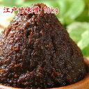 【送料無料】【smtb-t】 江戸甘味噌 10kg 甘味噌 米味噌 米麹味噌 なめ味噌 東京都地域特産品 食品 調味料 みそ 赤みそ