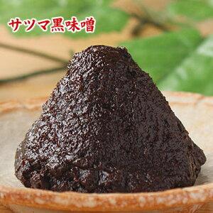 サツマ黒味噌 400g 麦味噌 黒味噌 鹿児島産 薩摩 黒大豆 黒米 黄麹 食品 調味料 みそ 麦味噌 無添加 粒味噌 麹味噌