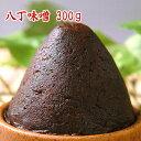 【ネコポス可】 八丁味噌 300g 食品 調味料 みそ 豆みそ 中辛口味噌 赤味噌 こし味噌 天然醸造 赤だし味噌 食品 調味…