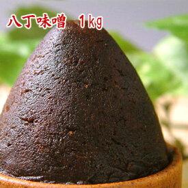 八丁味噌 1kg 食品 調味料 みそ 豆みそ 赤味噌 赤出汁味噌 中辛口味噌 こし味噌 天然醸造