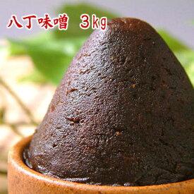 八丁味噌 3kg 食品 調味料 みそ 豆みそ あか味噌 あかだし味噌 中からくち味噌 こし味噌 天然醸造