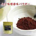 八丁味噌香味パウダー 50g 粉味噌 赤味噌 食品 調味料 みそ