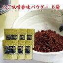 八丁味噌香味パウダー 50g×6袋 粉味噌 赤味噌 食品 調味料 みそ
