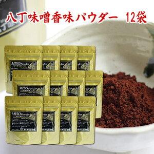 八丁味噌香味パウダー 50g×12袋 赤味噌 粉末味噌 食品 調味料 みそ 赤みそ