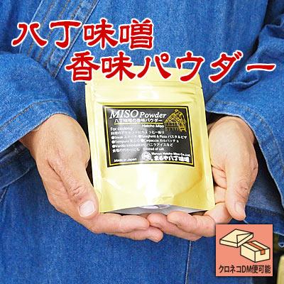 八丁味噌香味パウダー