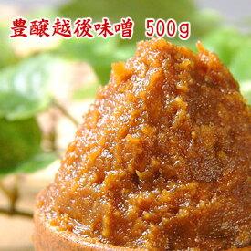 豊醸越後味噌 500g 新潟県産のもち米を使用して仕込んだ当店一番の贅沢味噌 米味噌 糀味噌 粒味噌 中甘口味噌 食品 調味料 みそ 赤みそ 味噌汁