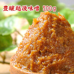 豊醸越後味噌 500g 新潟県産のもち米を使用して仕込んだ当店一番の贅沢味噌 手頃なサイズの500g 米味噌 糀味噌 粒味噌 中甘口味噌 食品 調味料 みそ 赤みそ 味噌汁