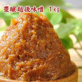 豊醸越後味噌 1kg 新潟県産のもち米麹を使用して仕込んだ当店No.1の贅沢味噌 米味噌 麹味噌 粒味噌 中甘口味噌 食品 調味料 みそ 赤みそ 味噌汁