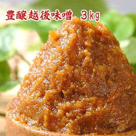 豊醸越後味噌 3kg 新潟県産の餅米麹を使用して仕込んだ当店No.1の贅沢味噌 こめ味噌 こうじ味噌 つぶ味噌 中あまくち味噌 あか味噌 食品 調味料 みそ 赤みそ 味噌汁