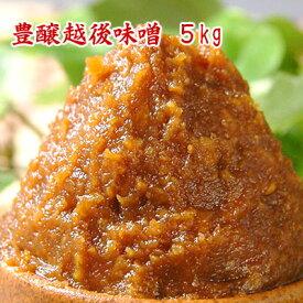 豊醸越後味噌 5kg 【送料無料】【smtb-t】 新潟県産のもち米を使用して仕込んだ当店随一の贅沢味噌 中甘口みそ 米みそ 麹みそ 粒みそ 食品 調味料 みそ 赤みそ 味噌汁