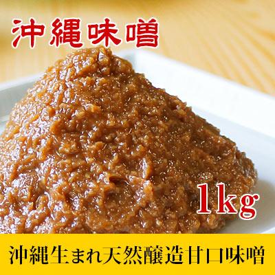 天然醸造・沖縄味噌