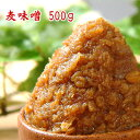 麦味噌 500g 麦糀味噌 粒味噌 甘味噌 赤味噌 九州 長崎県産 食品 調味料 みそ 麦みそ