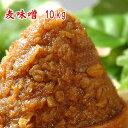 【送料無料】【smtb-t】 麦味噌 10kg 無添加 麦糀味噌 粒味噌 甘味噌 赤味噌 九州 長崎県産 食品 調味料 みそ 麦みそ