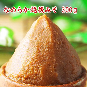 【ネコポス可】 なめらか越後みそ 300g 赤味噌 辛口味噌 こし味噌 食品 調味料 みそ 米みそ