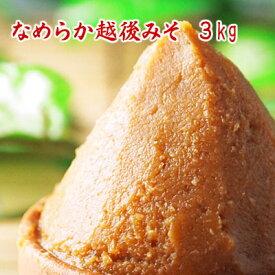 なめらか越後みそ 3kg あか味噌 からくち味噌 こし味噌 食品 調味料 みそ 米みそ