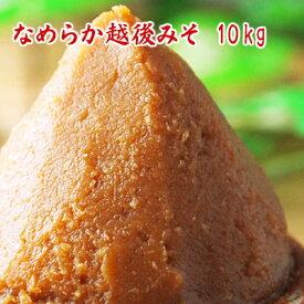 【送料無料】【smtb-t】 なめらか越後みそ 10kg 赤味噌 辛口味噌 こし味噌 食品 調味料 みそ 米みそ