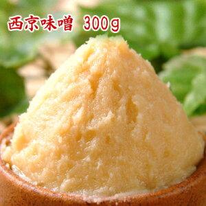 【ネコポス可】 西京味噌 300g  米味噌 白味噌 甘口味噌 麹味噌  食品 調味料 みそ 白みそ