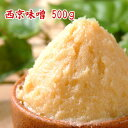 西京味噌 500g 米味噌 白味噌 甘口味噌 糀味噌 食品 調味料 みそ 白みそ