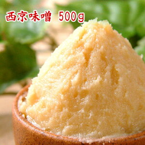 西京味噌 500g 京都生まれのはんなりとした雅なお味噌 手頃なサイズの500g 米味噌 白味噌 甘口味噌 糀味噌 こし味噌 京都産 食品 調味料 みそ 白みそ 甘みそ