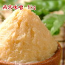 西京味噌 1kg 米味噌 白味噌 甘口味噌 麹味噌 食品 調味料 みそ 白みそ