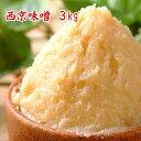 西京味噌 3kg 米味噌 白味噌 甘口味噌 麹味噌 食品 調味料 みそ 白みそ