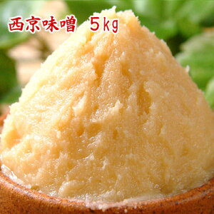 【送料無料】【smtb-t】 西京味噌 5kg 米みそ 甘口みそ 麹みそ 食品 調味料 みそ 白みそ