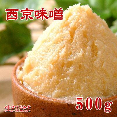【西京味噌 500g】白味噌・甘口漉し・コク深まろやか・正月料理・京風お雑煮・食彩の王国牛・豚・若鶏の西京焼きや、鯖(さば)の味噌煮、鰆やメロの西京漬けなど料理向けのお味噌です。京都の銘水で仕込んだ風雅なコクが特徴です。田楽や味噌鍋にもオススメです。