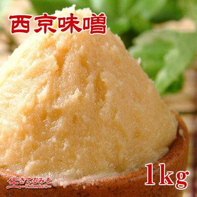 【西京味噌 1kg】白味噌・甘口漉し・コク深まろやか・お正月料理・食彩の王国牛・豚・若鶏の西京焼きや、鯖(さば)の味噌煮、鰆やメロの西京漬けなど料理向けのお味噌です。京都の銘水で仕込んだ風雅なコクが特徴です。田楽や味噌鍋にもオススメです。