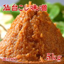 【仙台こし味噌 5kg】赤みそ・辛口漉し・スッキリ塩慣れ・仙台みそ汁伝統の仙台みそです。おみそ汁の作り方も簡単な粒のない・・・