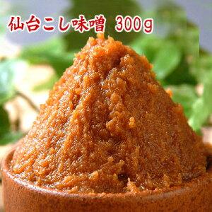 【ネコポス可】 仙台こし味噌 300g  辛口味噌 こし味噌 米味噌  食品 調味料 みそ 赤みそ